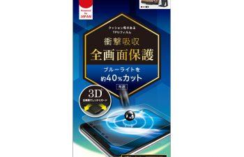 iPhone 11 Pro/ XS/ X 衝撃吸収 ブルーライト低減 TPU 画面保護フィルム 光沢