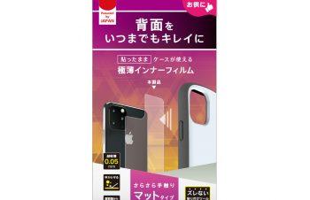 iPhone 11 Pro 背面保護 極薄インナーフィルム マット