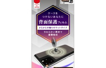 【予約製品】iPhone 11 Pro 衝撃吸収 背面保護フィルム マット
