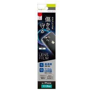 iPhone 11 Pro レンズ保護フィルム 2セット 高透明
