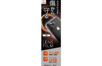 iPhone 11 Pro レンズ保護フィルム 傷がつかない自己治癒 2セット 高透明
