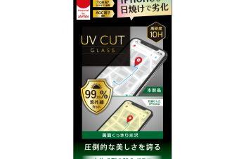 iPhone 11 Pro/ XS/ X UVカット立体成型フレームガラス 太陽光からiPhoneのディスプレイを守る 光沢