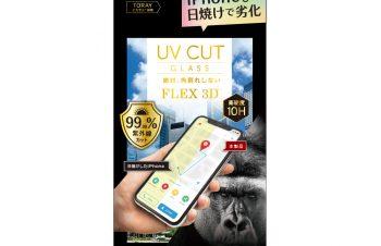 iPhone 11 Pro/ XS/ X [FLEX 3D] ゴリラガラス UVカット複合フレームガラス太陽光からiPhoneのディスプレイを守る 光沢