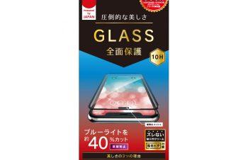 iPhone 11 Pro/ XS/ X 反射防止 ブルーライト低減 立体成型シームレスガラス