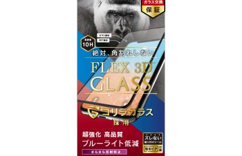iPhone 11 Pro/ XS/ X [FLEX 3D] ゴリラガラス 反射防止 ブルーライト低減 複合フレーム