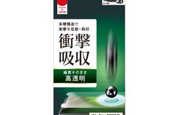 iPhone 11/ XR 衝撃吸収 画面保護フィルム 光沢