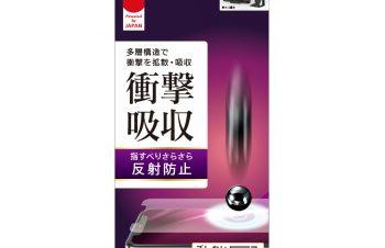 iPhone 11/ XR 衝撃吸収 画面保護フィルム 反射防止