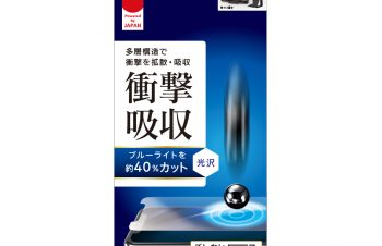 iPhone 11/ XR 衝撃吸収&ブルーライト低減 画面保護フィルム 光沢