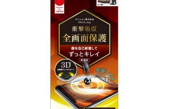【予約製品】iPhone 11 衝撃吸収 ブルーライト低減 TPU 画面保護フィルム 光沢