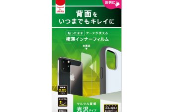 【予約製品】iPhone 11 背面保護極薄インナーフィルム 光沢