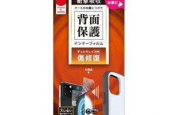 【予約製品】iPhone 11 背面保護 衝撃吸収 自己治癒インナーフィルム 高透明