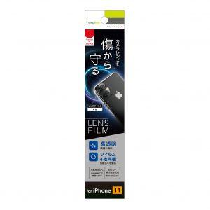 iPhone 11 レンズ保護フィルム 2セット 高透明