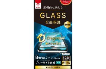 iPhone 11/ XR Dragontrail ブルーライト低減 立体成型シームレスガラス