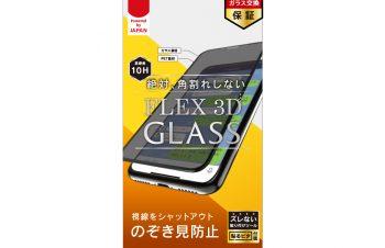 iPhone 11/ XR [FLEX 3D] のぞき見防止 複合フレームガラス