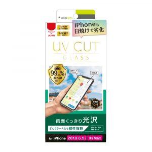 iPhone 11 Pro Max/ XS Max UVカットガラス 太陽光からiPhoneのディスプレイを守る 光沢