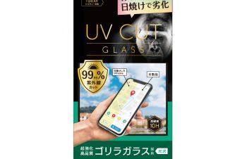 iPhone 11 Pro Max/ XS Max ゴリラガラス UVカットガラス 太陽光からiPhoneのディスプレイを守る 光沢