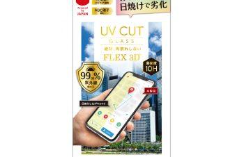 iPhone 11 Pro Max/ XS Max [FLEX 3D] UVカット複合フレームガラス太陽光からiPhoneのディスプレイを守る 光沢