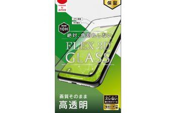 iPhone 11 Pro Max/ XS Max [FLEX 3D] 複合フレームガラス