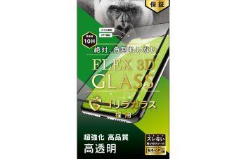 iPhone 11 Pro Max/ XS Max [FLEX 3D] ゴリラガラス 複合フレームガラス