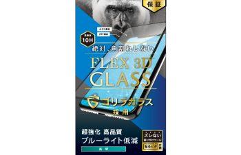iPhone 11 Pro Max/ XS Max [FLEX 3D] ゴリラガラス ブルーライト低減 複合フレーム