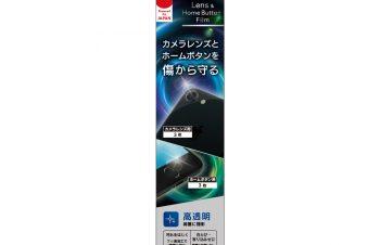 iPhone 8 / 7 レンズ、指紋センサー保護フィルム 6枚セット 高透明