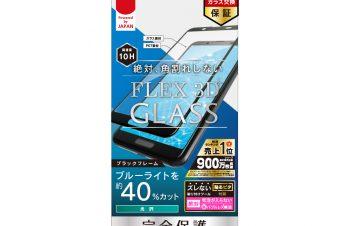 AQUOS sense3 / sense3 lite [FLEX 3D] ブルーライト低減 立体成型フレームガラス
