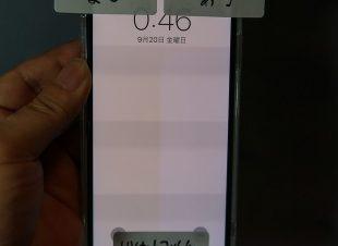 OLEDディスプレイのiPhoneは、紫外線で画面日焼けするため、買ったら直ぐにUVカット保護フィルムを貼るのがお薦め | アクセサリ | Macお宝鑑定団 blog(羅針盤)