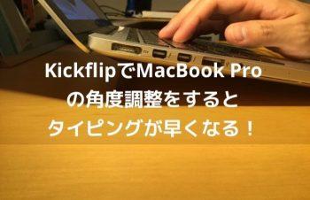 【レビュー】Kickflip薄型エアースペーサー for MacBookを使ってタイピングが楽になった!