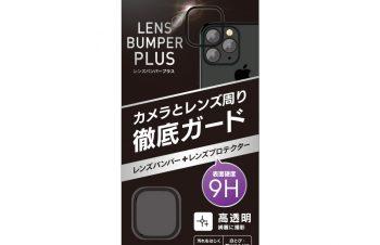 iPhone 11 Pro [Lens Bumper Plus] カメラレンズ保護アルミフレーム&ガラスコーティングフィルムセット