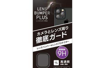 iPhone 11 Pro Max [Lens Bumper Plus] カメラレンズ保護アルミフレーム&ガラスコーティングフィルムセット