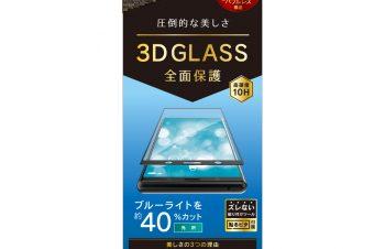 Xperia 5 ブルーライト低減立体成型シームレスガラス