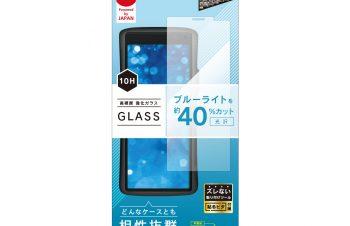 Xperia 8 ブルーライト低減 画面保護強化ガラス