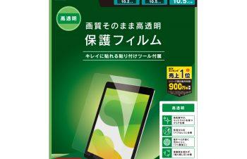 iPad(第7世代) / iPad Air(第3世代)/ iPad Pro 10.5インチ 高透明 液晶保護フィルム