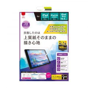 iPad(第8世代) / iPad(第7世代) / iPad Air(第3世代)/ iPad Pro 10.5インチ 上質紙そのままの書き心地 液晶保護フィルム