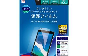 iPad(第7世代) / iPad Air(第3世代)/ iPad Pro 10.5インチ ブルーライト低減 液晶保護フィルム