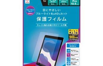 iPad(第7世代) / iPad Air(第3世代)/ iPad Pro 10.5インチ 反射防止 ブルーライト低減 液晶保護フィルム