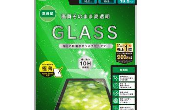 iPad(第7世代) / iPad Air(第3世代)/ iPad Pro 10.5インチ 高透明 極薄軽量 液晶保護強化ガラス