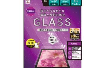 iPad(第8世代) / iPad(第7世代) / iPad Air(第3世代)/ iPad Pro 10.5インチ 反射防止 極薄軽量 液晶保護強化ガラス