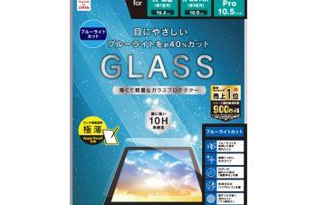 iPad(第7世代) / iPad Air(第3世代)/ iPad Pro 10.5インチ ブルーライト低減 極薄軽量 液晶保護強化ガラス