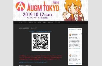 今度の週末、10月12日は銀座でAUGM東京。wearaを一般向け初披露します。