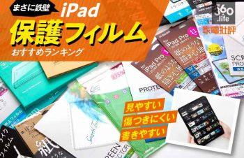 液晶の傷から守る!「iPad用保護フィルム」おすすめランキング20選|『家電批評』がタイプ別に人気製品を徹底比較