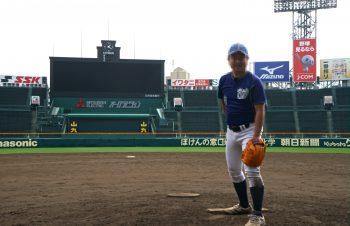 甲子園球場で夢を叶えた話 -球けがれなく道けわし-