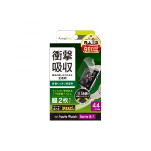 Apple Watch Series 6/5/4/SE(44mm)全画面保護フィルム 2枚セット 高透明