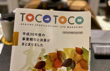 関東ITソフトウェア健康保険組合(ITS)加入にまつわる苦い思い出