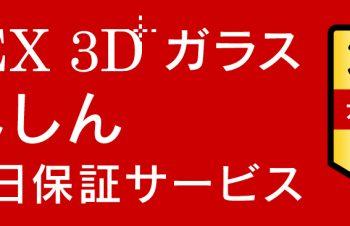 FLEX 3D ガラス 365日保証サービス申請時の送付先が変わりました