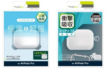 Simplism、AirPods/AirPods Pro用ケース発売
