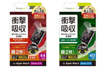 Simplism、Apple Watch Series 5/4のスクリーンを守る衝撃吸収フィルム2種類を発売