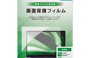 16インチMacBook Pro 液晶保護フィルム 高透明