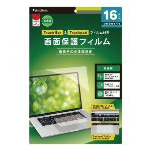 16インチMacBook Pro 液晶保護フィルム 高透明 Touch Barフィルム&トラックパッドフィルム付属