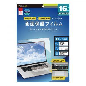 16インチMacBook Pro 液晶保護フィルム ブルーライト低減 Touch Barフィルム&トラックパッドフィルム付属
